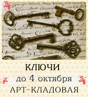 http://art-kladovaya.blogspot.ru/2015/09/blog-post_14.html