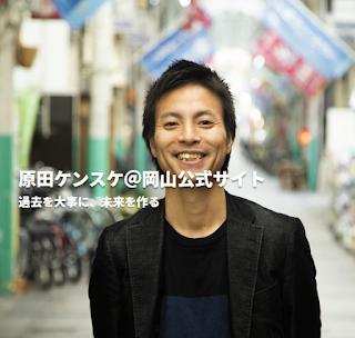 原田ケンスケ公式サイト