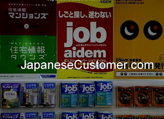 Free Job Magazine Japan copyright Peter Hanami 2007