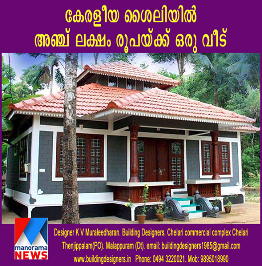 Malayala manorama veedu joy studio design gallery best for Veedu elevation