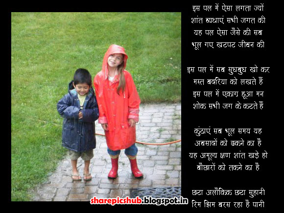 essay rainy season marathi language