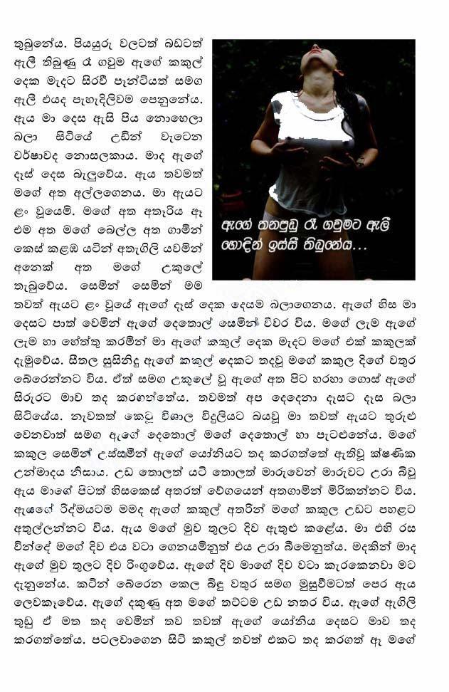 Download image Wela Katha Sinhala Kele Pipunu Malak 2 Gossip Lanka PC ...