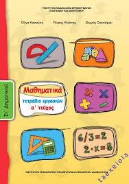 http://ebooks.edu.gr/courses/DSDIM101/document/4bd845f94p84/523c355b7kyb/523c357cigiu.pdf