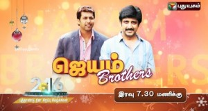 Watch Jeyam Brothers Special 01-01-2016 Puthuyugam Tv 01st January 2016 New Year Special Program Sirappu Nigalchigal Full Show Youtube HD Watch Online Free Download