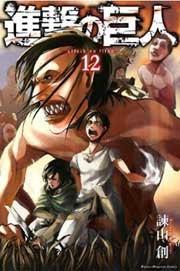 Shingeki no Kyojin Manga Tomo 12