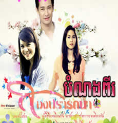[ Movies ]  - បំណងពីរ- Movies, Thai - Khmer, Series Movies - [ 64 part(s) ]