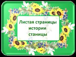 История ст. Каневской