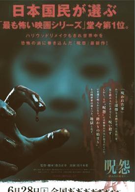 [الفيلم الياباني] فيلم الرعب Ju-On ~ The Beginning of the End,أنيدرا
