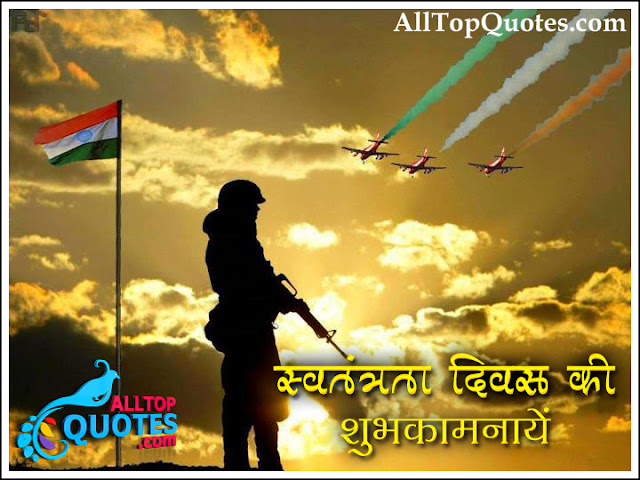 Independence Day Best Shayari For Indian Soldiers All Top Quotes