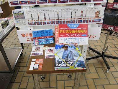 三省堂神保町本店:「デジ本」の案内のそばにあったデジ本プラスの案内