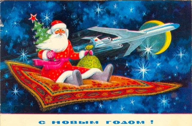Открытка Дед Мороз на ковре-самолёте