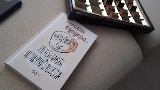 книги и шоколад
