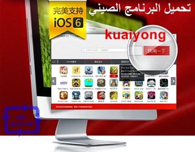 تحميل برنامج kuaiyong الصيني لبرامج الايفون والايباد والايبود مجانا