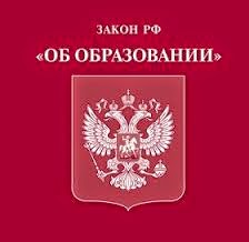 Закон вступил в силу 01.09.2013