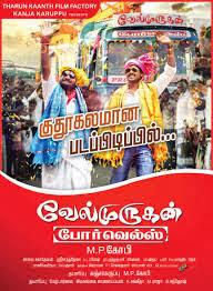 Watch Velmurugan Borewells (2014) DVDScr Tamil Full Movie Watch Online Free Download