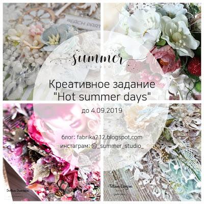 Летнія дні...