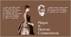 МАРА, ПЕНЧО СЛАВЕЙКОВИ