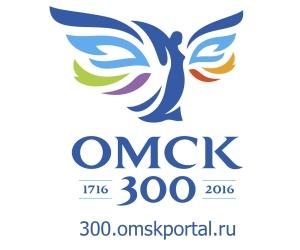 300 лет Омску