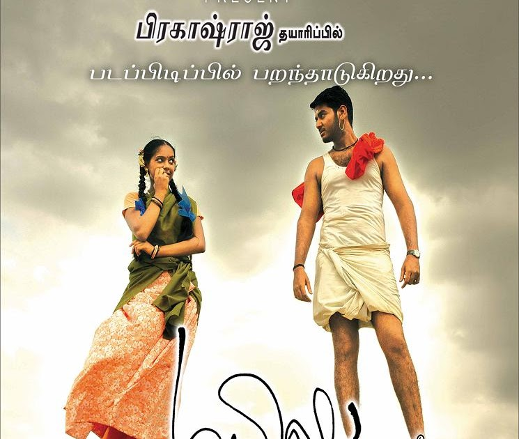 New Song No Need Mp3: Mayilu Mp3 Songs Download Mayilu Latest Tamil Songs Free