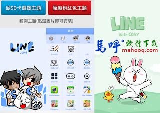 換換LINE主題 APP / APK Download,LINE 主題更換 Android 版下載,多種 LINE 主題可套用