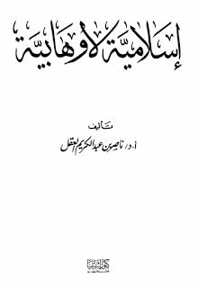 إسلامية لا وهابية -  ناصر بن عبد الكريم العقل