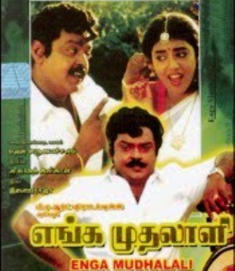Watch Enga Mudhalali (1993) Tamil Movie Online