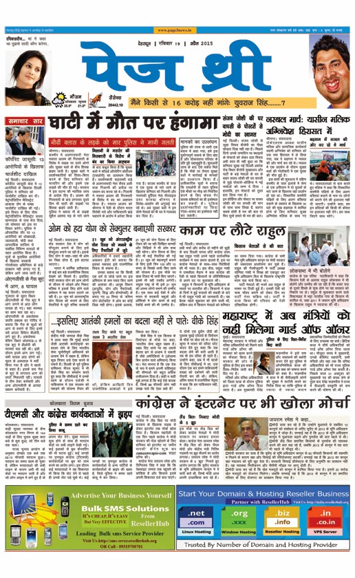Hindi Newspaper in India,Uttarakhand,Dehradun