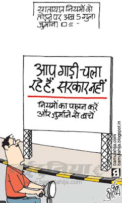 traffic, common man, corruption cartoon, corruption in india, indian political cartoon