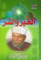 كتاب الخير والشر - محمد متولي الشعراوي