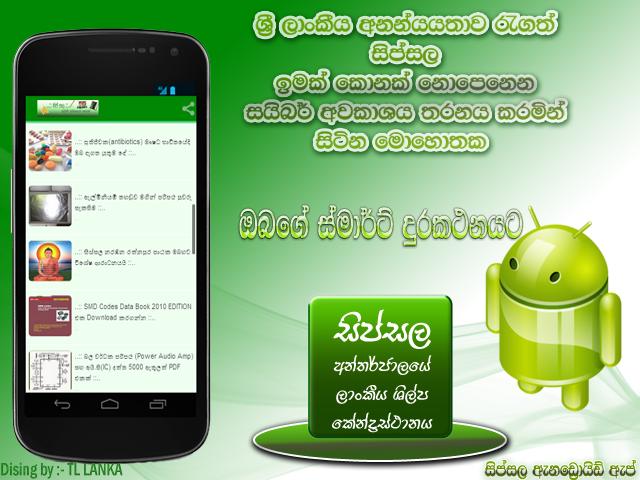 Sipsala Android App මෙතනින් ගන්න