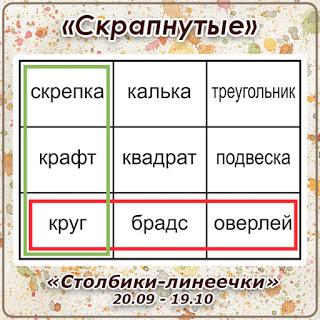 """+++Задание """"Столбики-линеечки"""" до 19/10"""