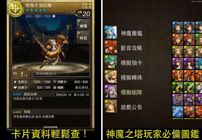 召喚師圖鑑 APK Download for Android
