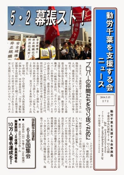 http://www.jpnodong.org/pdf/20140515.pdf