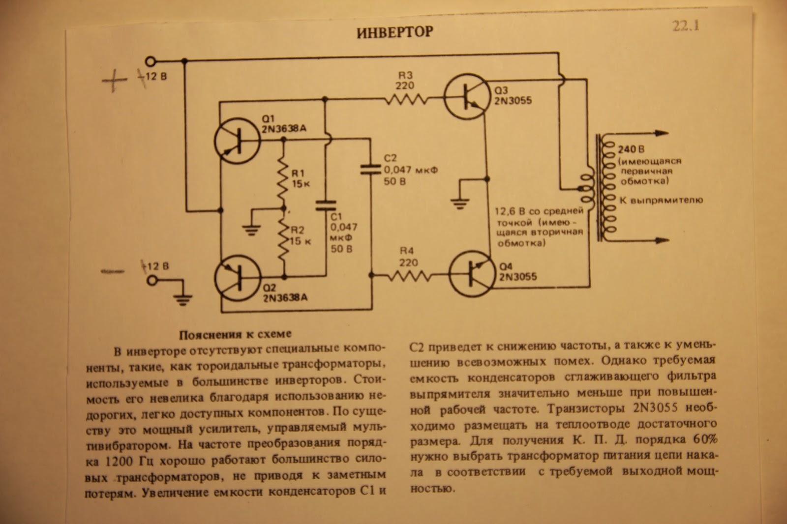 генератор ройера схема печатка
