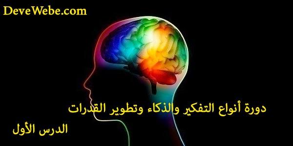 دورة أنواع التفكير والذكاء وتطوير القدرات الدرس 1