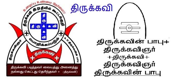 திருக்கவி
