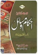 Quran Hadees Ehkaam Masail