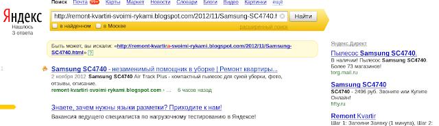 Блоги на блогспот снова индексируются