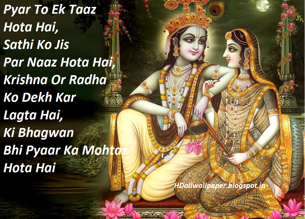 HD All Wallpapers: Radha Krishna Pics SMS On Love | Pyaar SMS Images