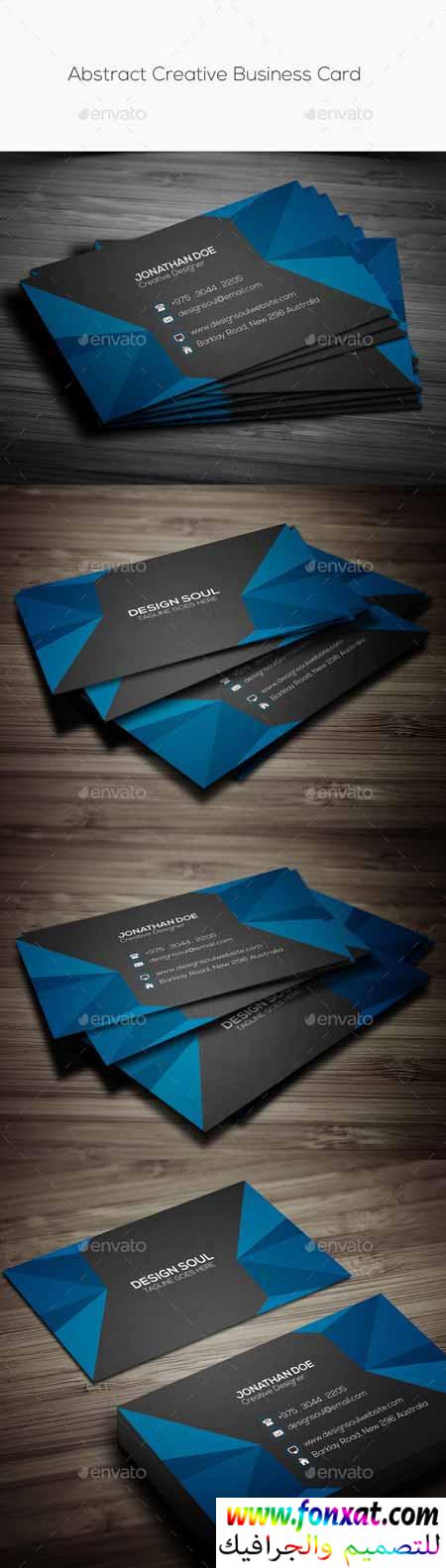 business card تصميم كارت شخصى احترافى psd رقم 20