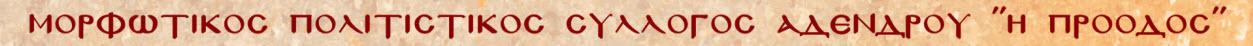 """ΑΔΕΝΔΡΟ - ΜΟΡΦΩΤΙΚΟΣ ΠΟΛΙΤΙΣΤΙΚΟΣ ΣΥΛΛΟΓΟΣ """"Η ΠΡΟΟΔΟΣ""""  Macedonia Greece"""