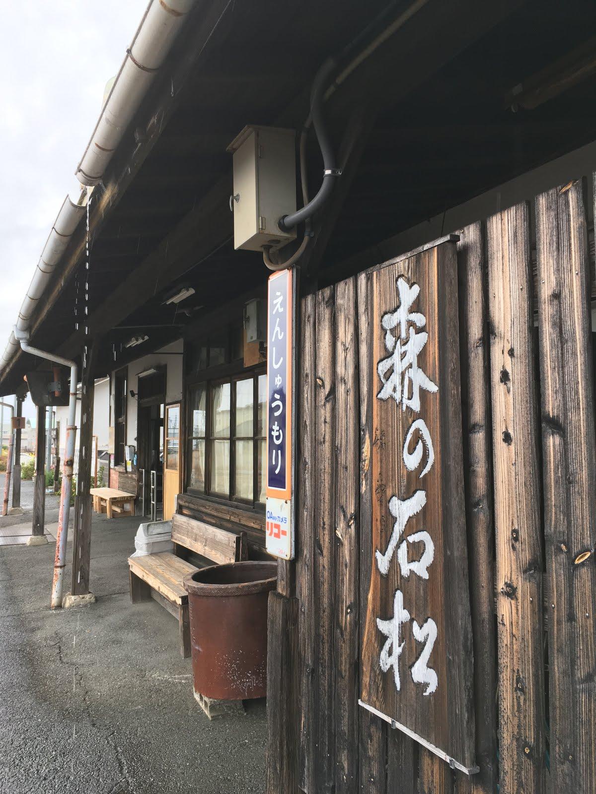 天竜浜名湖鉄道でローカル線の旅(2019年3月21日)