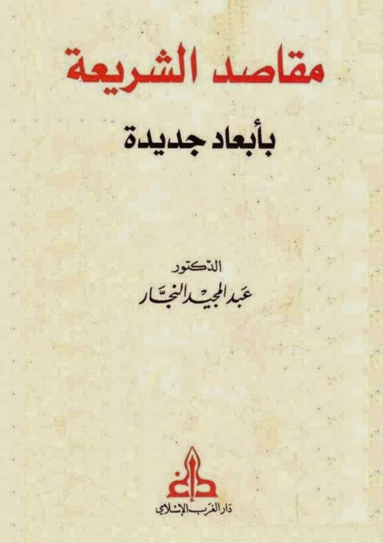مقاصد الشريعة بأبعاد جديدة - عبد المجيد النجّار pdf