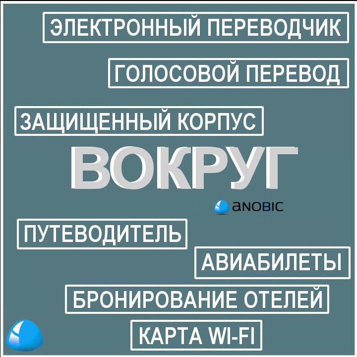 Электронные переводчики Anobic