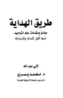 طريق الهداية مبادئ و مقدمات علم التوحيد عند أهل السنة و الجماعة - محمد يسري