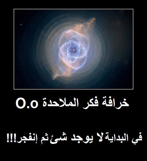أزلية المادة أو الطاقة : وتهافت عقول الملاحدة !!!.