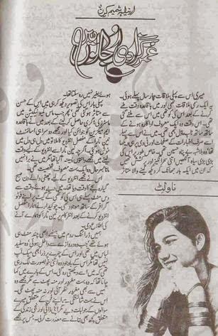 Free download Umar guzar di ujalon me novel by Anila Kiran pdf, Online reading.