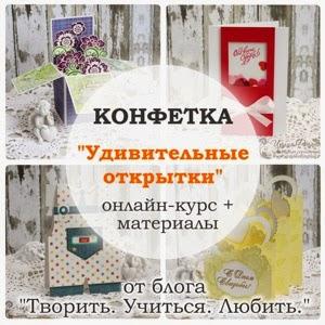 Конфетка - онлайн-курс Удивительные открытки - от блога Творить. Учиться. Любить.