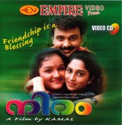 Nirom (1999) - Malayalam Movie
