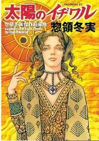 太陽のイヂワル 惣領冬実傑作短編集